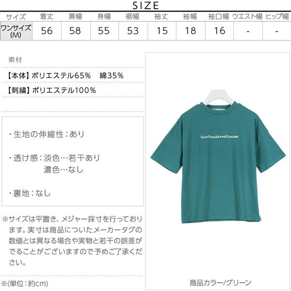 英字ロゴ刺繍ボックスシルエットシンプルTシャツ [C3302]のサイズ表