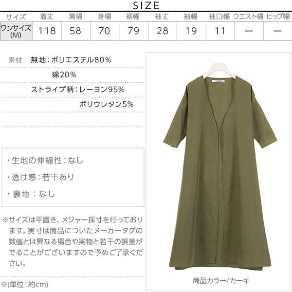ガーゼ風☆ナチュラル素材6分袖ロングカーディガン [C3303]のサイズ表