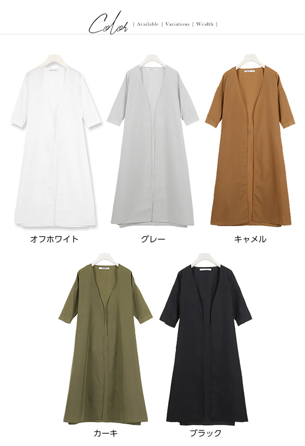 ガーゼ風☆ナチュラル素材6分袖ロングカーディガン [C3303]