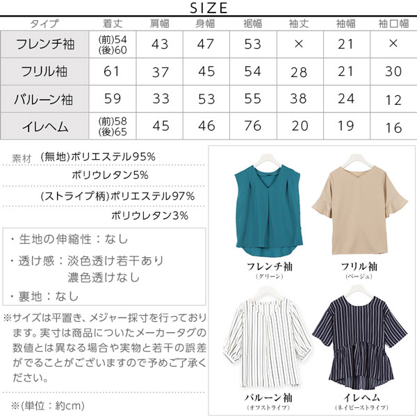 選べる4type[フレンチ袖/フリル袖/バルーン袖/イレヘム]とろみ落ち感ブラウス [C3307]のサイズ表