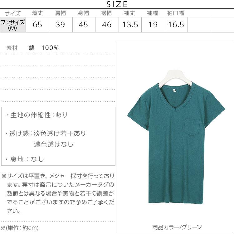 ポケット付きVネックTシャツ [C3317]のサイズ表