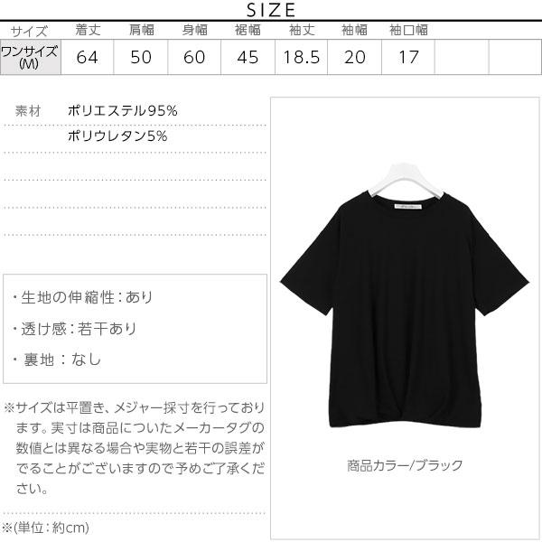 [無地/ボーダー]裾タック入り☆五分袖カットソートップス [C3319]のサイズ表