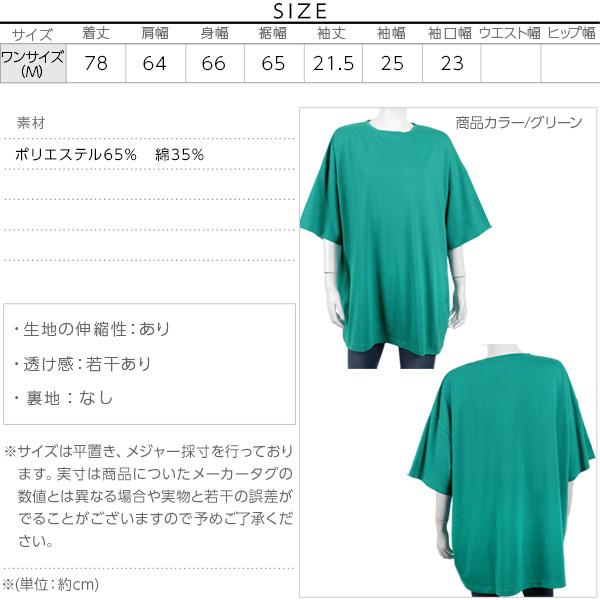 シンプルビッグTシャツ [C3321]のサイズ表