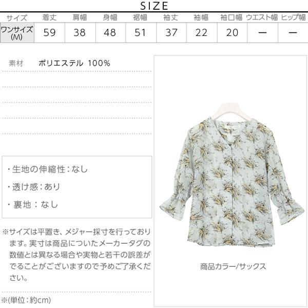 キャンディスリーブデザイン☆花柄ブラウストップス [C3324]のサイズ表
