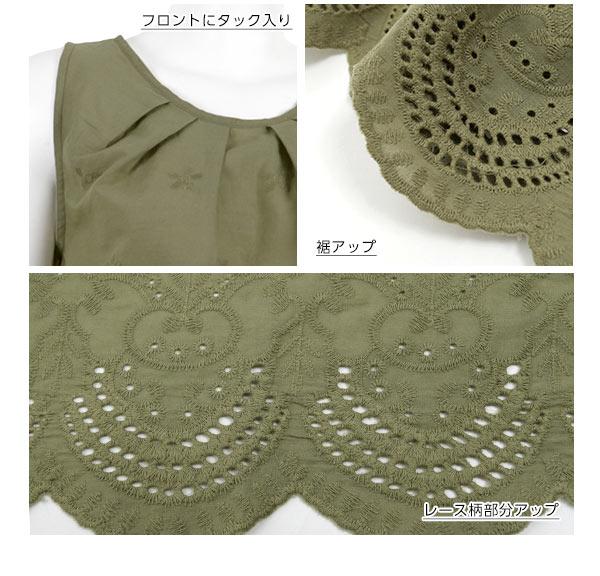 スカラップ刺繍レースノースリブラウス [C3325]