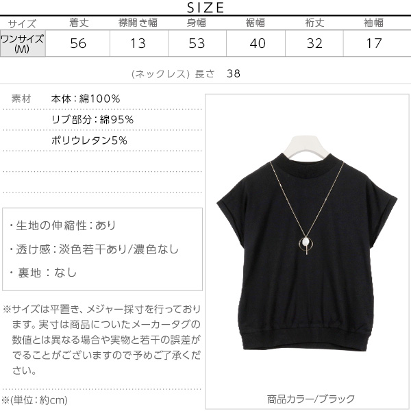 ≪ファイナルセール!≫ネックレス付きフレンチスリーブプルオーバー [C3328]のサイズ表