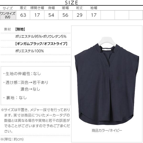 スキッパーシャツ [C3329]のサイズ表