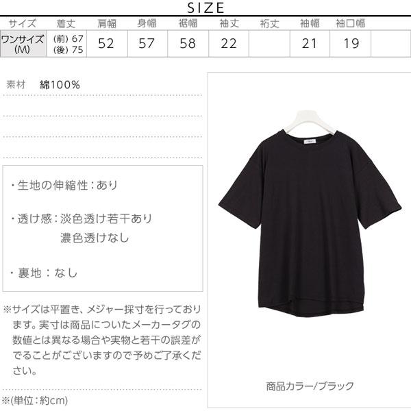 綿100%☆5分袖オーバーサイズシンプル無地Tシャツトップス [C3332]のサイズ表