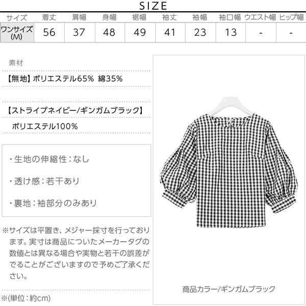 袖バルーンブラウス [C3333]のサイズ表