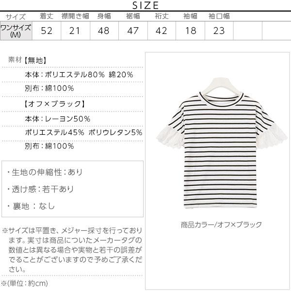 袖カットワークレースTシャツ [C3334]のサイズ表