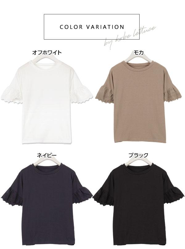 袖カットワークレースTシャツ [C3334]
