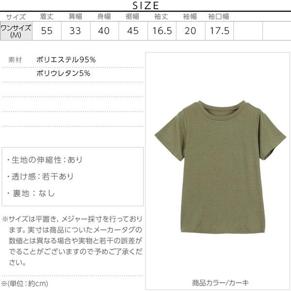 【990円】クルーネックT [C3335]のサイズ表