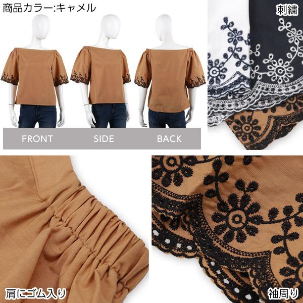 袖刺繍オフショルブラウス [C3347]