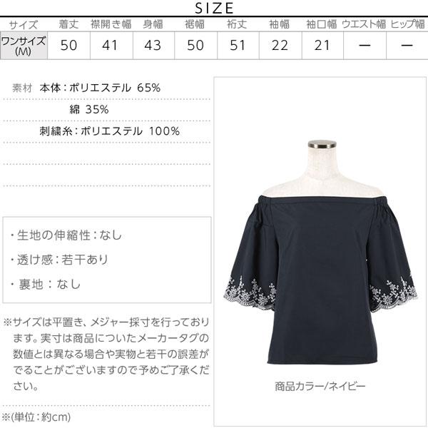 袖刺繍オフショルブラウス [C3347]のサイズ表