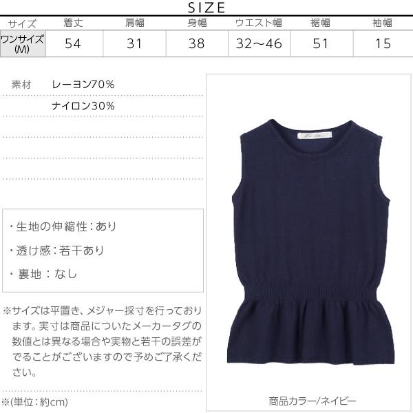 裾フレア切り替えノースリニット [C3349]のサイズ表
