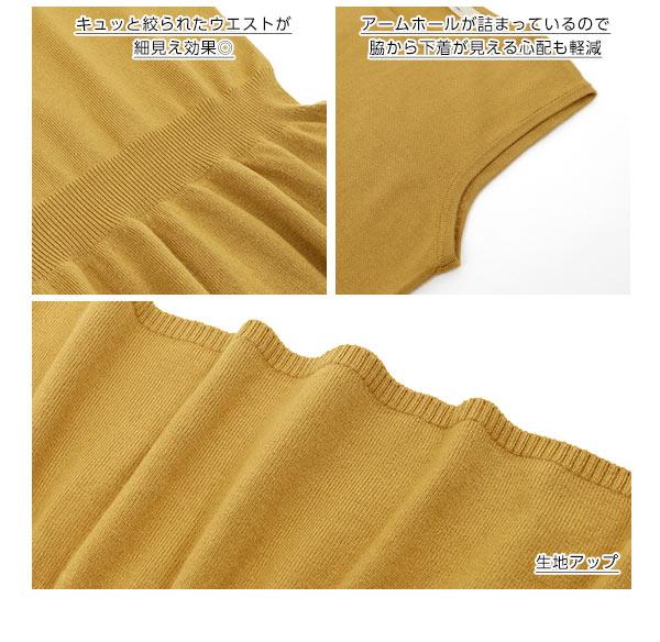 裾フレア切り替えノースリニット [C3349]