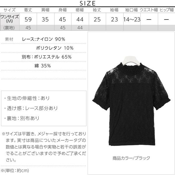 半袖シャーリング袖レーストップス [C3352]のサイズ表
