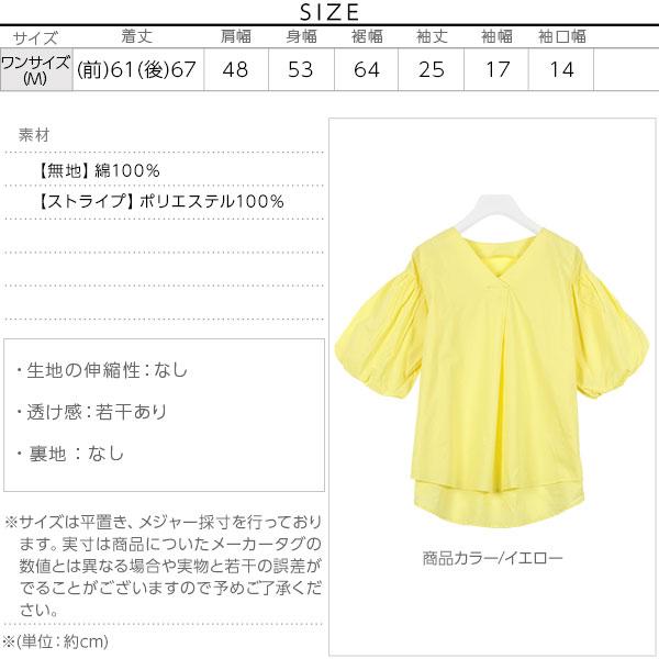 バルーン袖ブラウス [C3354]のサイズ表