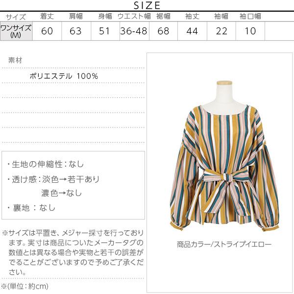 ウエストリボンバルーン袖ブラウス [C3360]のサイズ表