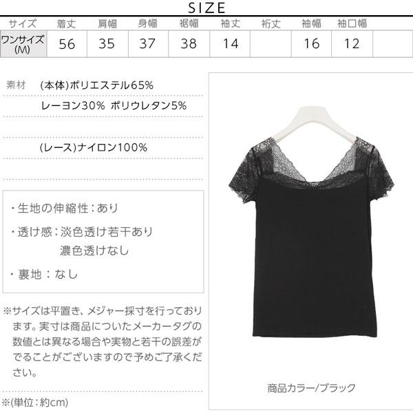 半袖レーストップス [C3372]のサイズ表