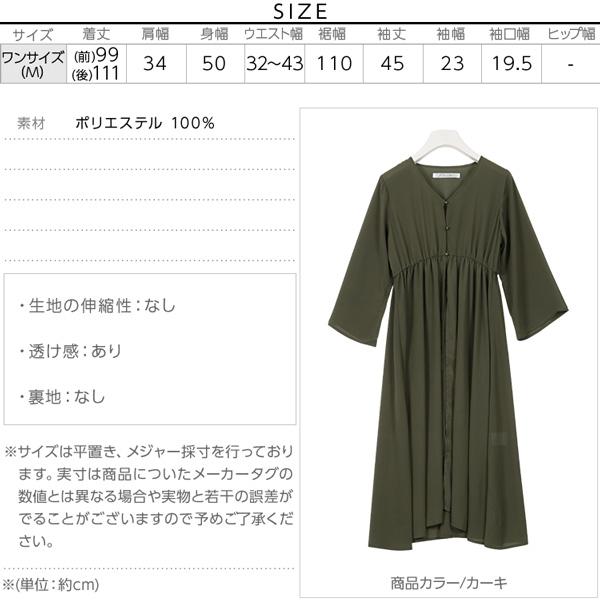 楊柳ミディ丈ガウン [C3376]のサイズ表