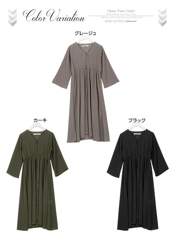 楊柳ミディ丈ガウン [C3376]