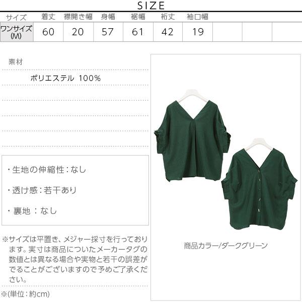 袖タックバッグボタンブラウス [C3384]のサイズ表