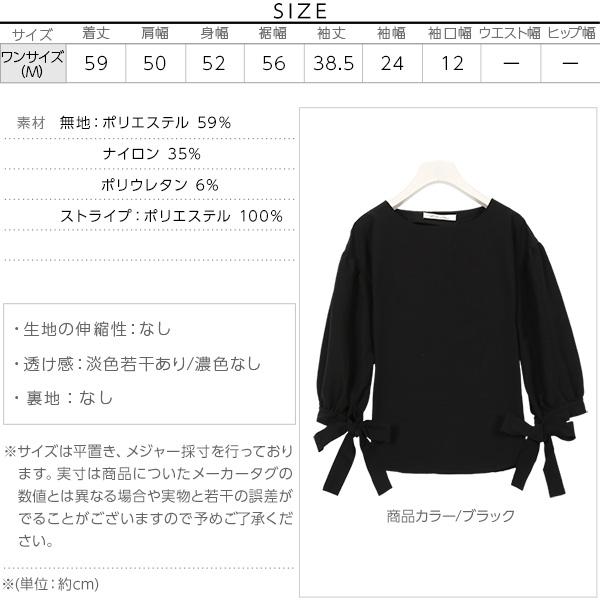 袖ビッグリボンブラウス [C3385]のサイズ表