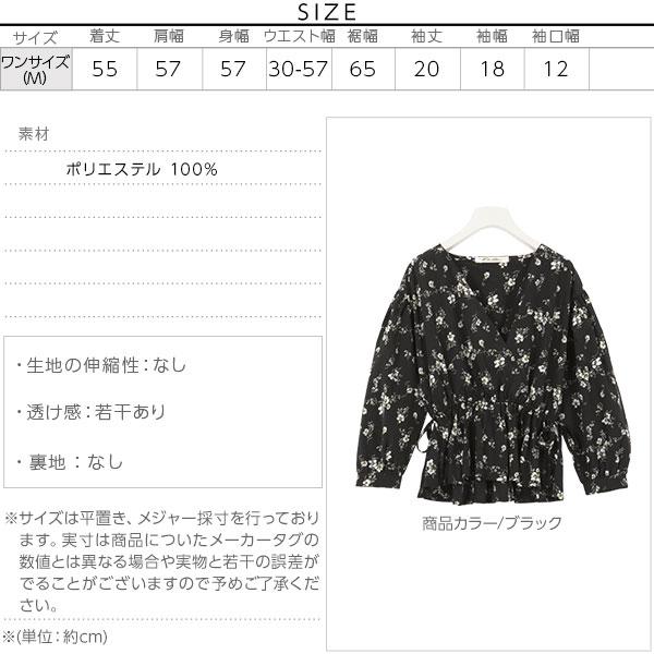 カシュクール花柄ブラウス [C3386]のサイズ表