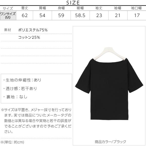 オフショルダーTシャツ [C3388]のサイズ表