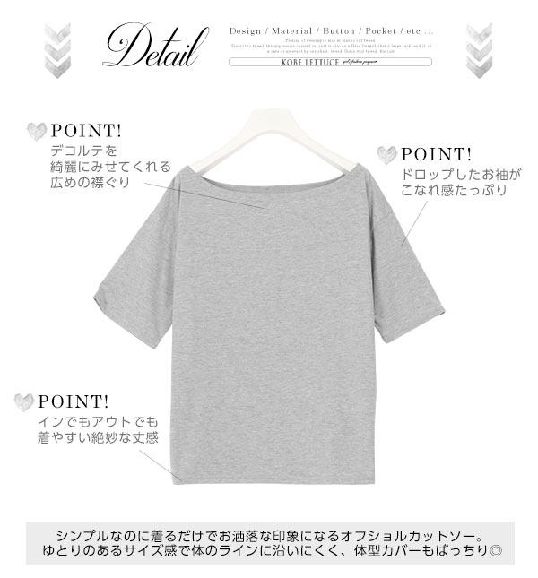 オフショルダーTシャツ [C3388]