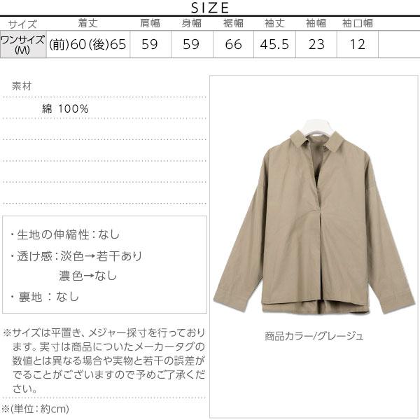 タイプライタースキッパーシャツ [C3395]のサイズ表