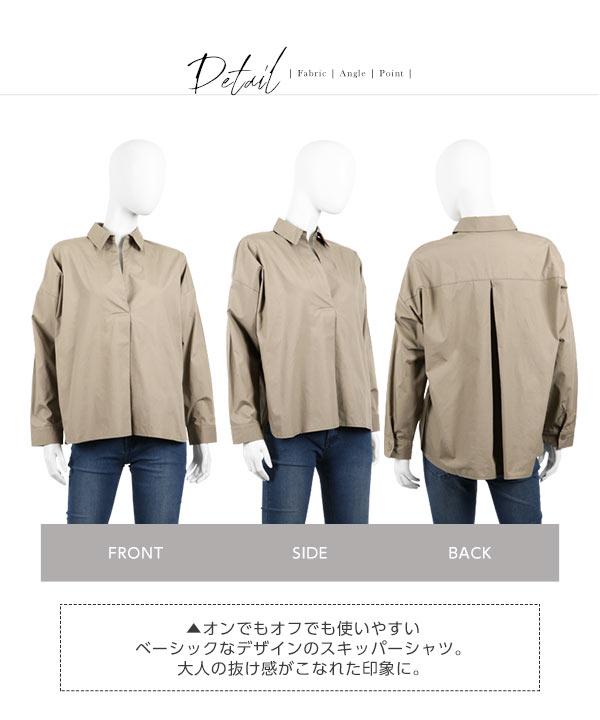 タイプライタースキッパーシャツ [C3395]