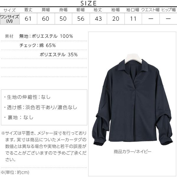 袖ボリュームスキッパーシャツ [C3397]のサイズ表