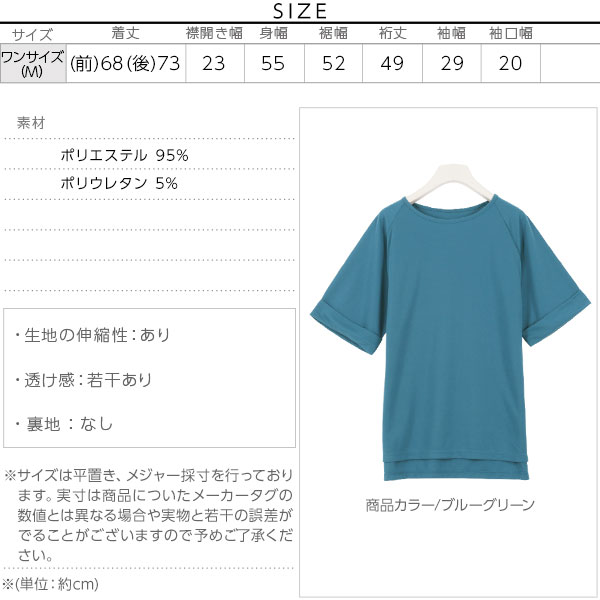 袖折り返しデザインチュニック [C3399]のサイズ表