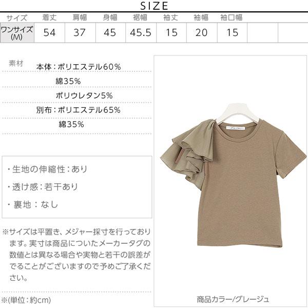 袖異素材Tシャツ [C3403]のサイズ表