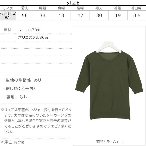ハイゲージ5分袖ニット [C3407]のサイズ表