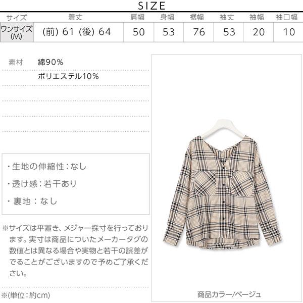 バックフレアチェックシャツ [C3411]のサイズ表
