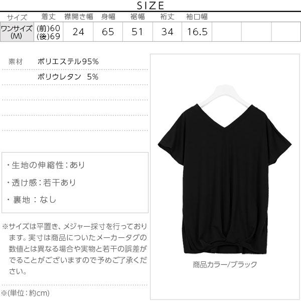 ≪サマーセール!≫裾タックバックリボンVネックトップス [C3413]のサイズ表
