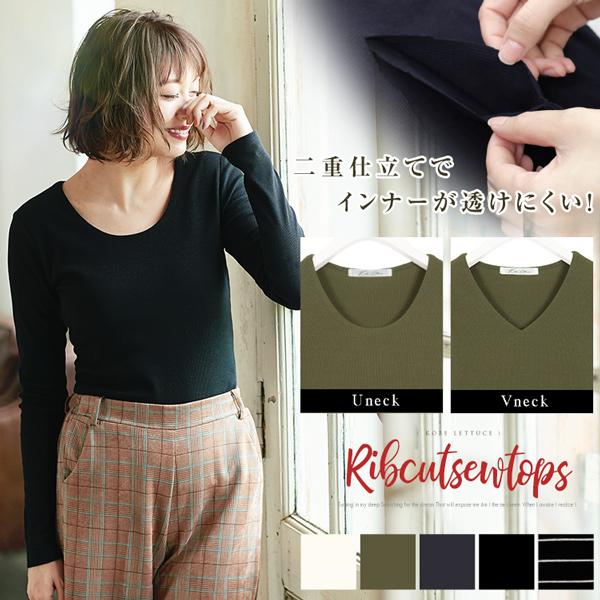 ≪クリアランスセール!≫[Uネック/Vネック]前身二重テレコリブ長袖Tシャツ [C3416]