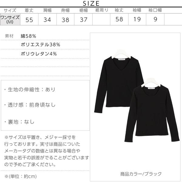 [Uネック/Vネック]前身二重テレコリブ長袖Tシャツ [C3416]のサイズ表