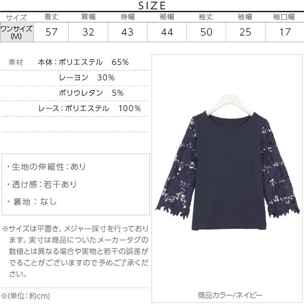 ケミカルレース袖プルオーバー [C3417]のサイズ表