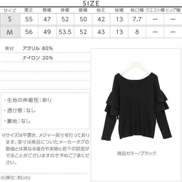 【akiicoさんコラボ】フリルスリーブ総針ニットプルオーバー [C3420]のサイズ表
