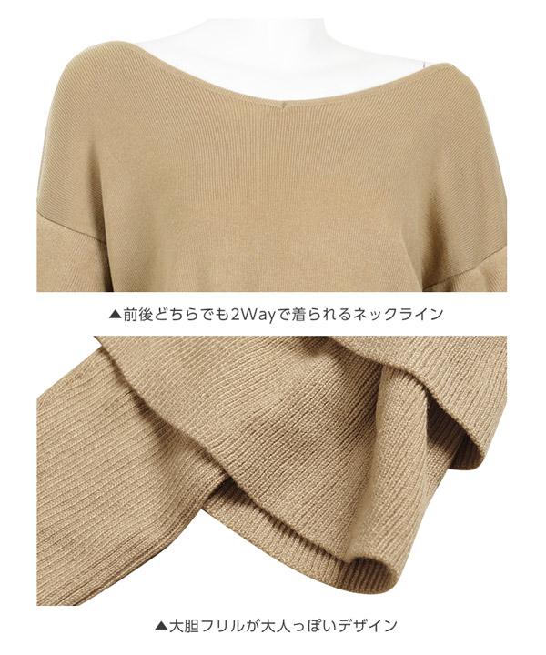 【akiicoさんコラボ】フリルスリーブ総針ニットプルオーバー [C3420]
