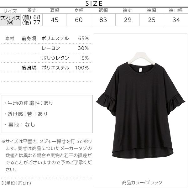 異素材切り替え袖フリルトップス [C3424]のサイズ表