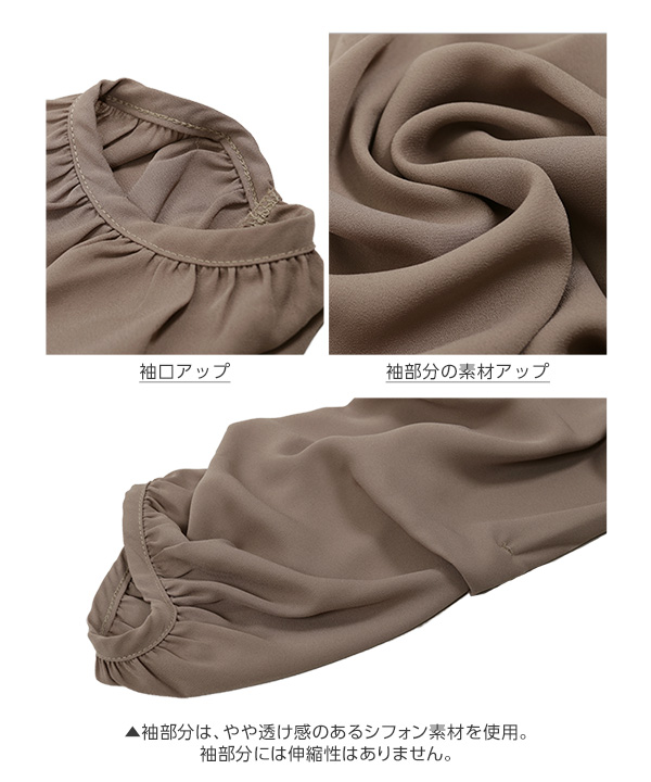 袖切り替えカットソートップス [C3434]