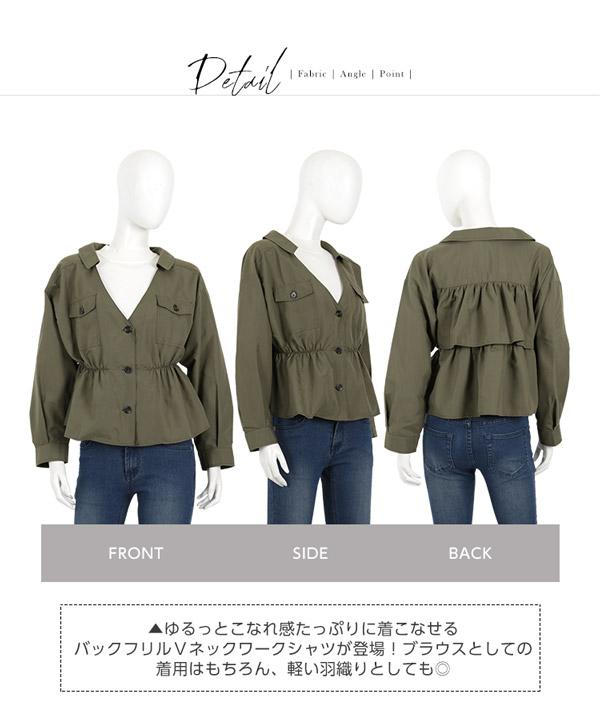 バックフリルVネックワークシャツ [C3435]