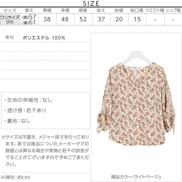 袖リボン花柄Vネックブラウス [C3437]のサイズ表