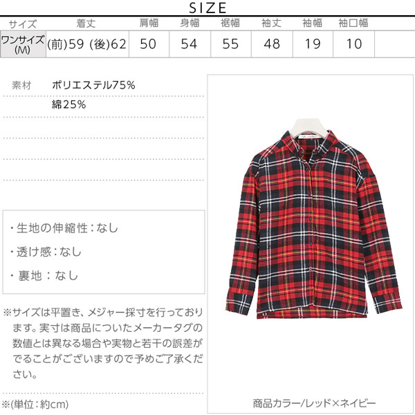 ボックスボタンダウンチェックシャツ [C3438]のサイズ表