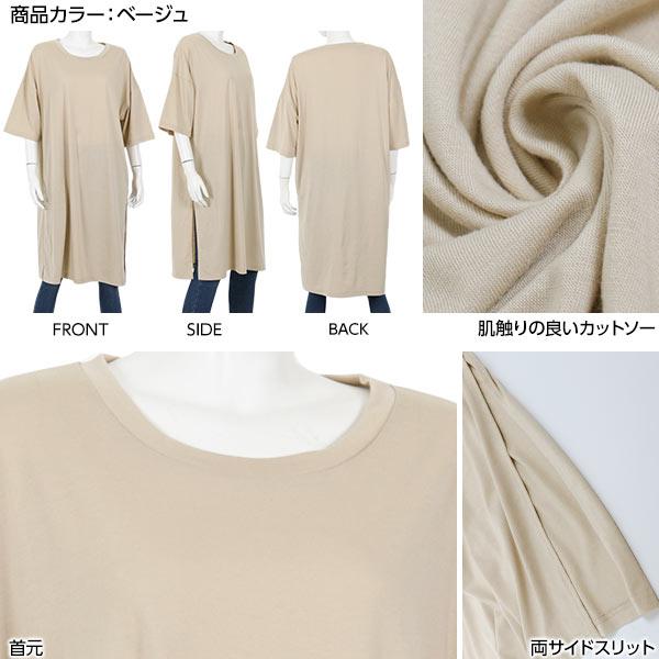 スリット入りロングTシャツ [C3440]